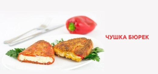болгарский перец с брынзой