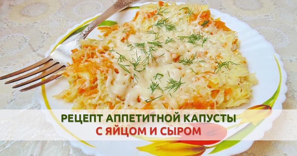капуста с яйцом и сыром