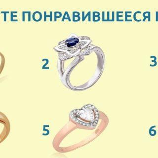 тест выбери кольцо