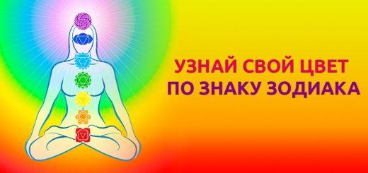 цвет по знаку зодиака