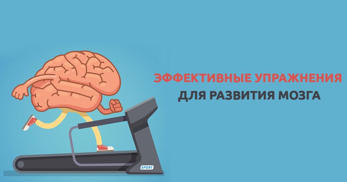применяют прессинг, упражнения для мозга в картинках голову