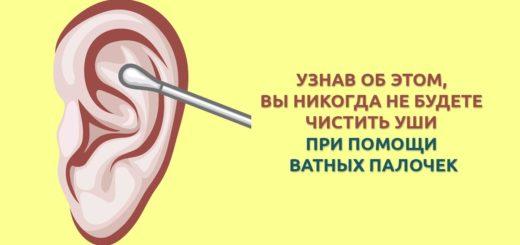 чистить уши