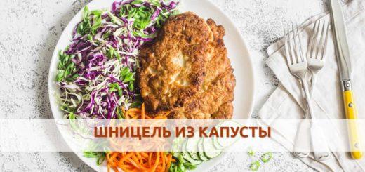 шницель на сковороде