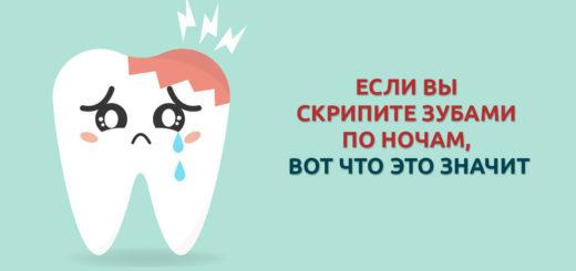 скрипя зубами