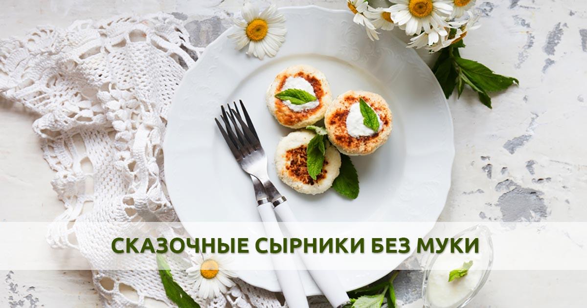 сырники без муки