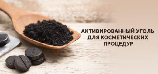 черный активированный уголь