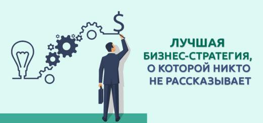 бизнес-стратегии