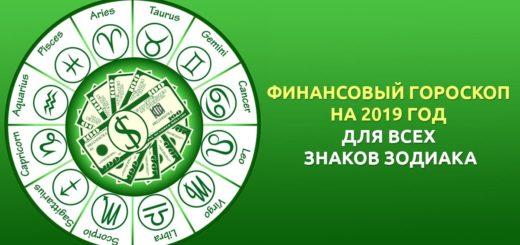 финансовый гороскоп на 2019 год