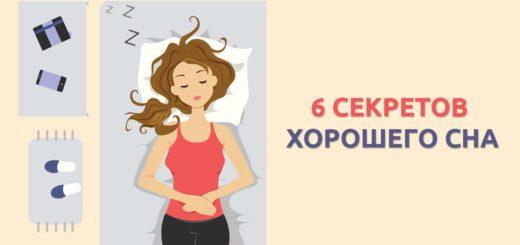 секреты сна