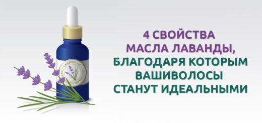 масло лаванды