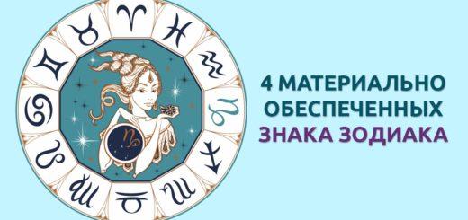 материально обеспеченные знаки зодиака