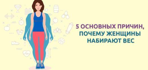почему женщины набирают вес