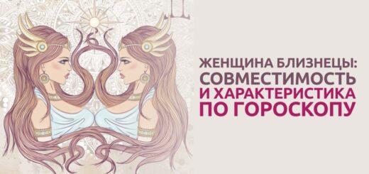 характер женщин-Близнецов